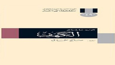 الكهف جوزيه ساراماجو booksguy.me 5