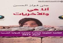 Photo of رواية انا وهي والاخريات جنى فواز الحسن