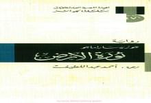 Photo of رواية ثورة الأرض جوزيه ساراماجو PDF