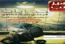 Photo of رواية حكايات فرغلي المستكاوي حسن الجندي PDF
