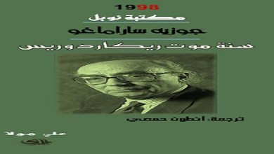 سنة موت ريكاردوريس جوزيه ساراماجو booksguy.me 3