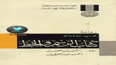Photo of رواية كتاب الرسم والخط جوزيه ساراماجو PDF