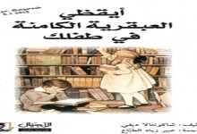 Photo of كتاب أيقظى العبقرية الكامنة فى طفلك شاكونتالا ديفي PDF