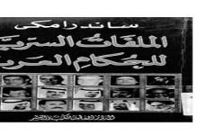 Photo of كتاب الملفات السرية للحكام العرب ساندرامكي