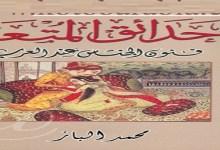 Photo of كتاب حدائق المتعة .. فنون الجنس عند العرب محمد الباز PDF