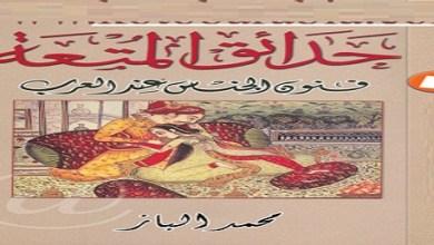 حدائق المتعة .. فنون الجنس عند العرب محمد الباز booksguy.me 4