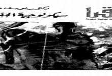 Photo of كتاب سيكولوجية الجنس يوسف مراد PDF