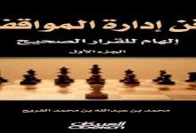 Photo of كتاب فن إدارة المواقف محمد بن عبدالله بن محمد الفريح PDF