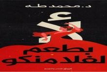 Photo of كتاب لأ بطعم الفلامنكو محمد طه