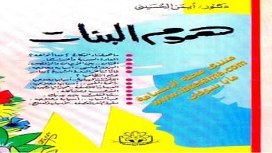 هموم البنات أيمن الحسيني booksguy.me 1