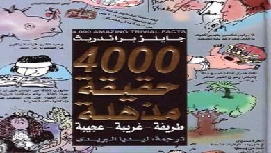 Photo of كتاب 4000 حقيقة مذهلة جايلز براندريث PDF