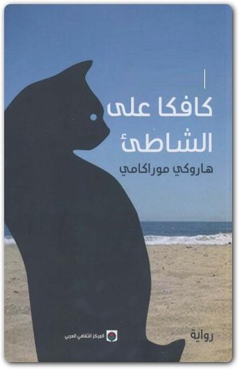 كافكا على الشاطئ هاروكي موراكامي booksguy.me 5