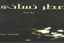 Photo of رواية عطر نسائي عماد براكة