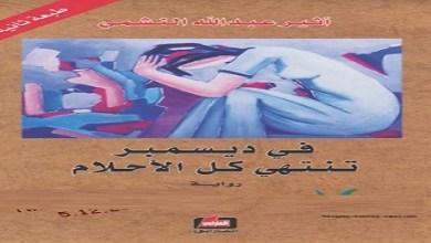 Photo of رواية في ديسمبر تنتهي كل الأحلام أثير عبد الله النشمي