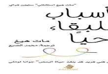 Photo of كتاب أسباب للبقاء حيا مات هيغ PDF