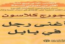 Photo of كتاب أغنى رجل في بابل جورج كلاسون PDF