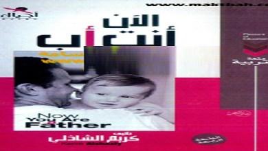 الان انت اب كريم الشاذلي booksguy.me 3