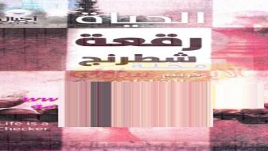 Photo of كتاب الحياة رقعة شطرنج كريم الشاذلي