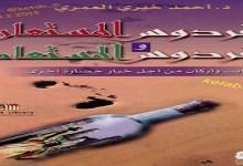 Photo of كتاب الفردوس المستعار والفردوس المستعاد أحمد خيري العمري