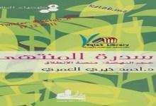 Photo of كتاب سدرة المنتهى كيمياء الصلاة أحمد خيري العمري