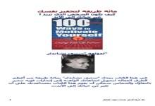 Photo of كتاب 100 طريقة لتحفيز نفسك ستيف تشاندلر PDF