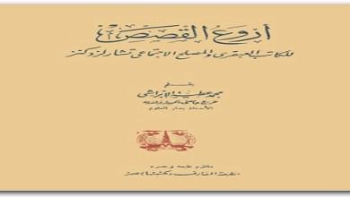 Photo of كتاب أروع القصص تشارلز ديكنزPDF