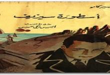 Photo of كتاب اسطورة سيزيف ألبير كامو PDF