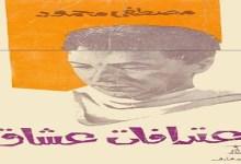 Photo of كتاب اعترافات عشاق مصطفى محمود PDF
