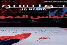 Photo of رواية الألماس الدموي جو نيسبو PDF