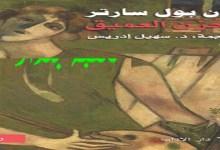 Photo of رواية الحزن العميق جان بول سارتر PDF