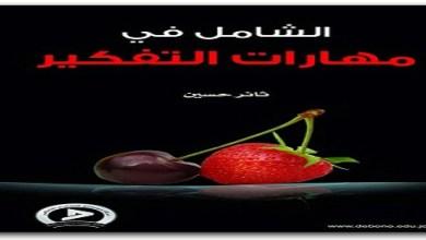 Photo of كتاب الشامل في مهارات التفكير ثائر حسين PDF
