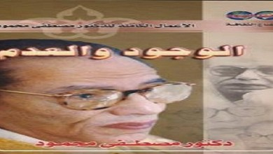 والعدم مصطفى محمود booksguy 1