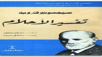 Photo of كتاب تفسير الاحلام سيجموند فرويدPDF
