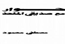 Photo of كتاب حوار مع صديقى الملحد مصطفى محمود PDF