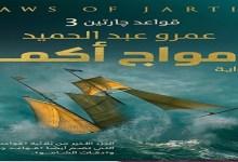 Photo of رواية أمواج أكما قواعد جارتين 3 عمرو عبد الحميد PDF
