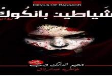 Photo of رواية شياطين بانكوكعبدالرزاق طواهرية PDF