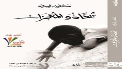Photo of رواية شحاذو المعجزات قسطنطين جيورجيو PDF