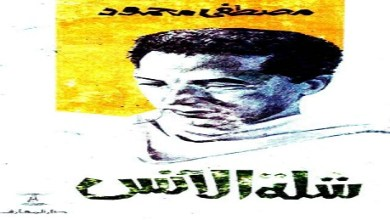 الأنس مصطفى محمود booksguy 1
