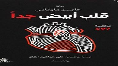 Photo of رواية قلب أبيض خافيير مارياس PDF