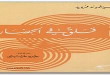 Photo of كتاب قلق فى الحضارة سيجموند فرويدPDF