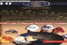 Photo of كتاب بروتوكولات حكماء صهيون حكومة العالم الخفية منصور عبد الحكيم PDF