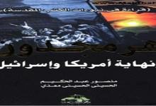 Photo of كتاب هرمجدون ونهاية أمريكا وإسرائيل منصور عبد الحكيم PDF