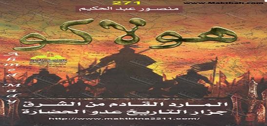 كتاب الحرب عبر التاريخ pdf