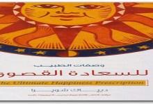 Photo of كتاب وصفات الطبيب للسعادة القصوى ديباك شوبراPDF