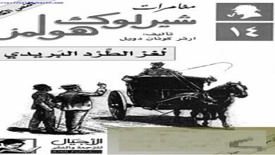 Photo of رواية لغز الطرد البريدي مغامرات شيرلوك هولمز ارثر كونان دويلPDF