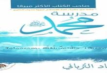 Photo of كتاب مدرسة محمد جهاد الترباني PDF
