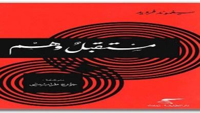 Photo of كتاب مستقبل وهم سيجموند فرويدPDF