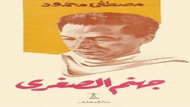 Photo of مسرحية جهنم الصغرى مصطفى محمود PDF