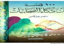Photo of كتاب 100 قصة من ذكاء الصحابيات منصور عبد الحكيم PDF