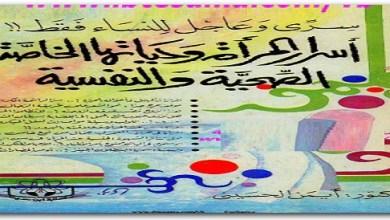 المرأة وحياتها الخاصة الصحية والنفسية أيمن الحسيني booksguy.me 4